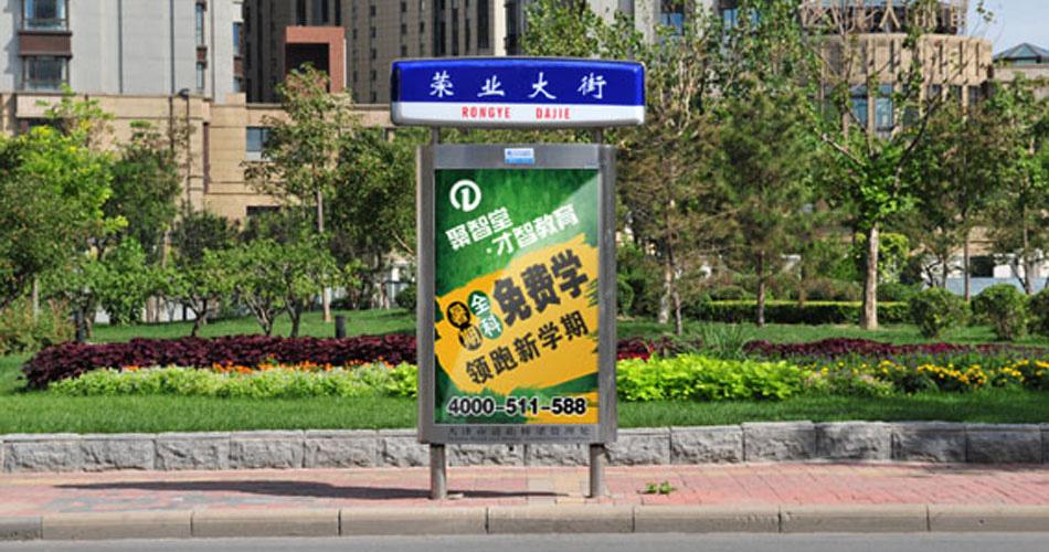 才智教育-天津市区路名牌