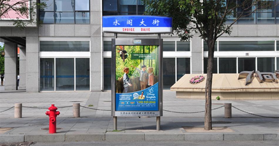 迪士尼英语-天津市区路名牌