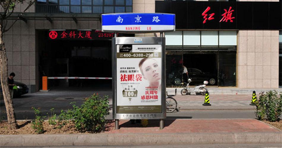 丹凤眼-天津市区路名牌