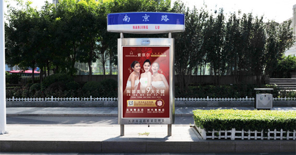 紫琪尔-天津市区路名牌