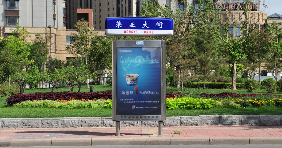 血液中心-天津市区路名牌