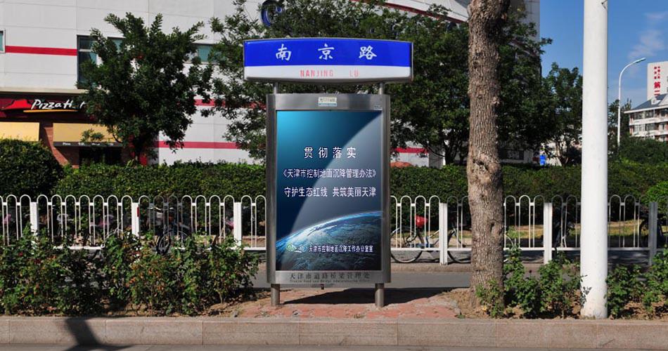 水务局-天津市区路名牌